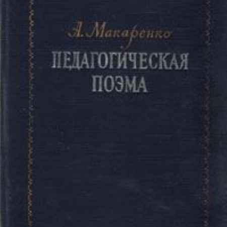 Купить А. С. Макаренко Педагогическая поэма