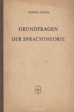 Купить G. Patsch Grundfragen der Sprachtheorie
