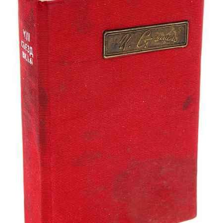 Купить И. Сталин Политический отчет Центрального комитета XVI съезду ВКП (б)