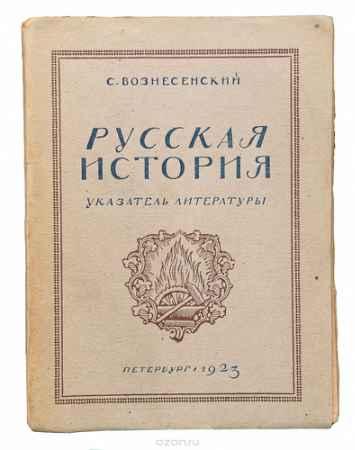 Купить С. Вознесенский Программа чтения по русской истории. Указатель литературы
