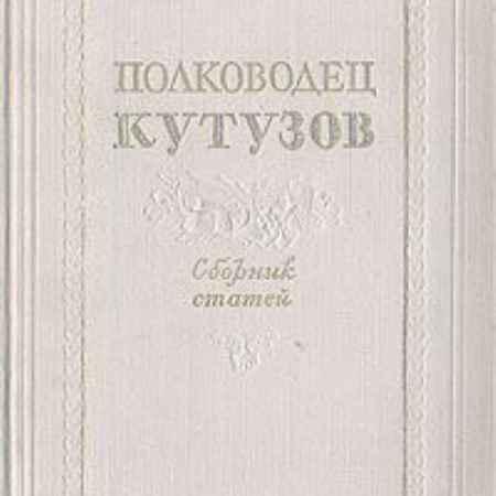 Купить Полководец Кутузов