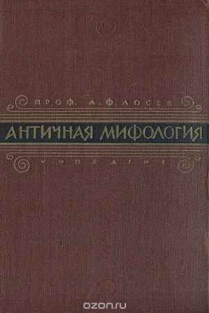 Купить А. Ф. Лосев Античная мифология