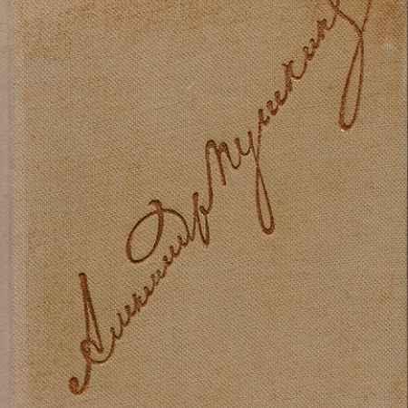 Купить Литературное наследство. Тома 16-18. А. С. Пушкин