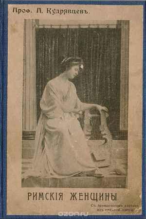 Купить Кудрявцев П. Римские женщины. Исторические рассказы по Тациту. Агриппина Младшая и Поппея Сабина