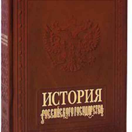 Купить История Российского государства (подарочное издание)