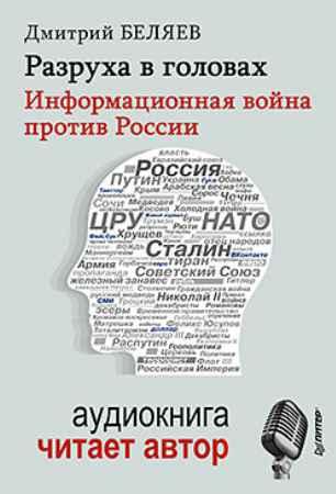 Купить Разруха в головах. Информационная война против России (+ аудиодиск, читает автор)