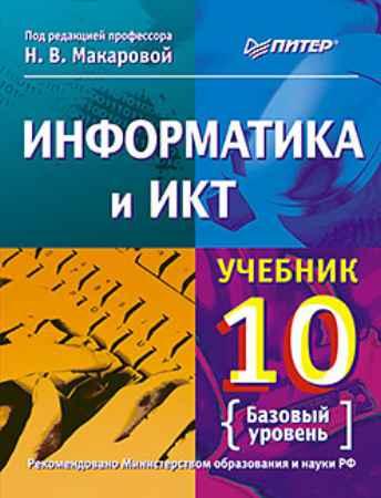 Купить Информатика и ИКТ. Учебник. 10 класс. Базовый уровень. 2-е изд.