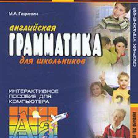 Купить Английская грамматика для школьников. Второй год обучения