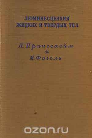 Купить П. Прингсхейм, М. Фогель Люминесценция жидких и твердых тел
