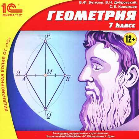 Купить 1С: Школа. Геометрия 7 класс. 2-е издание исправленное и дополненное