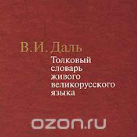 Купить В. И. Даль. Толковый словарь живого великорусского языка
