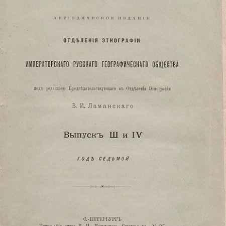 Купить Ламанский В, И. Живая старина. Выпуск III и IV