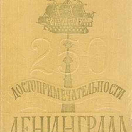 Купить Достопримечательности Ленинграда