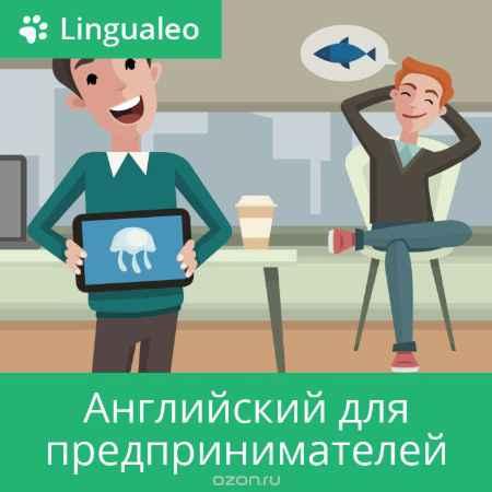 Купить LinguaLeo. Английский для предпринимателей