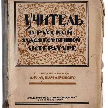 Купить Учитель в русской художественной литературе