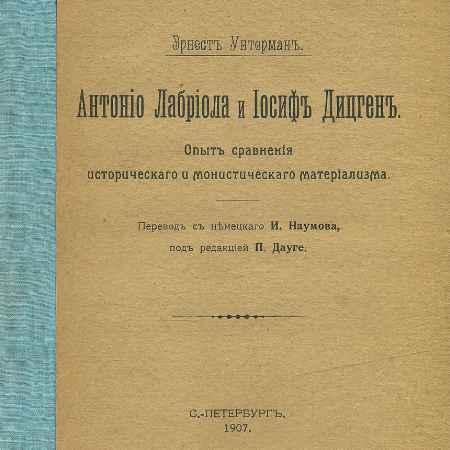 Купить Эрнест Унтерман Антонио Лабриола и Иосиф Дицген. Опыт сравнения исторического и монистического материализма