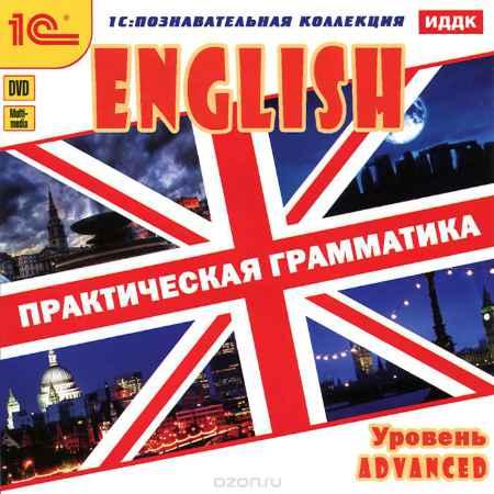 Купить English. Практическая грамматика. Интерактивные курсы для начинающих. Уровень Advanced