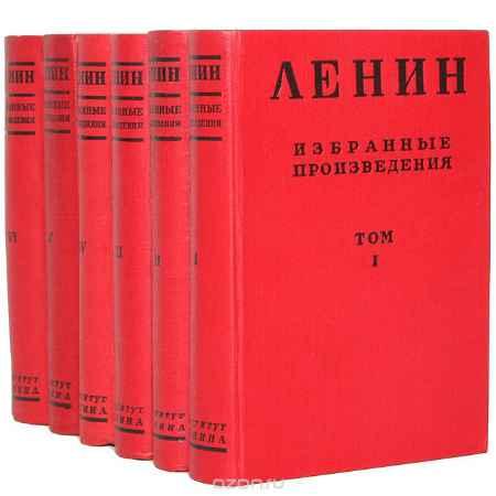 Купить В. И. Ленин В. И. Ленин. Избранные произведения в 6 томах (комплект)