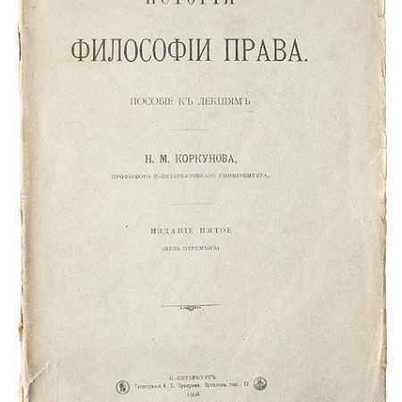 Купить Н. М. Коркунов История философии права