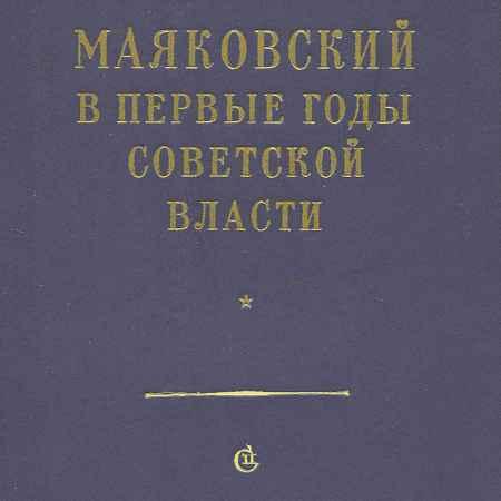 Купить Е. Наумов Маяковский в первые годы советской власти