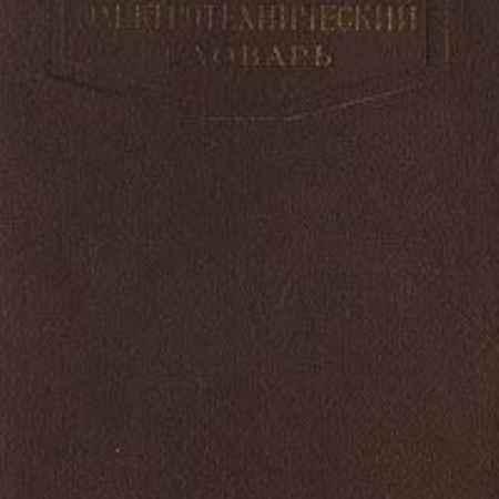 Купить Англо-русский электротехнический словарь