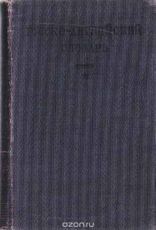 Купить Русско-английский словарь