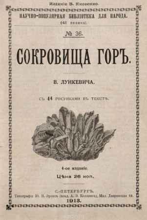 Купить Лункевич В. Сокровища гор