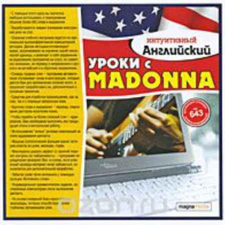 Купить Интуитивный английский: Уроки с Madonna