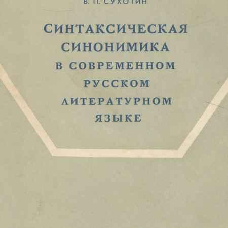 Купить В. П. Сухотин Синтаксическая синонимика в современном русском литературном языке
