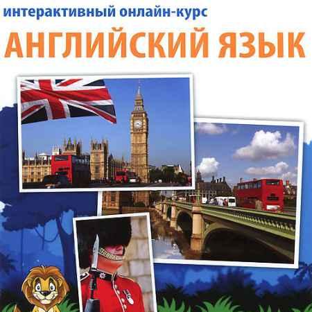 Купить Английский язык. Интерактивный онлайн-курс