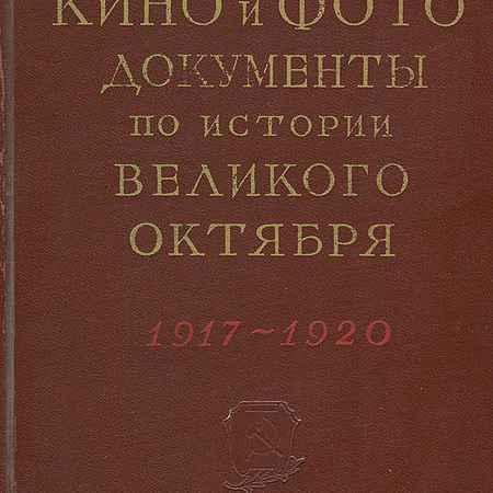 Купить Кино и фото документы по истории Великого Октября. 1917-1920