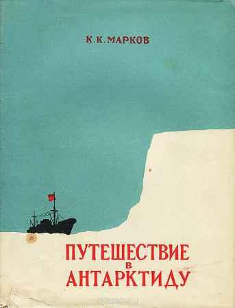 Купить К. К. Марков Путешествие в Антарктиду