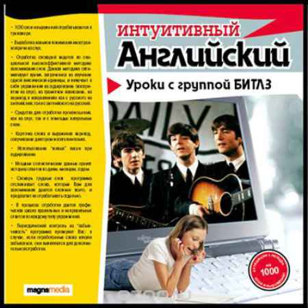 Купить Интуитивный английский: Уроки с группой The Beatles