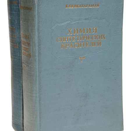 Купить Венкатараман К. Химия синтетических красителей (комплект из 2 книг)