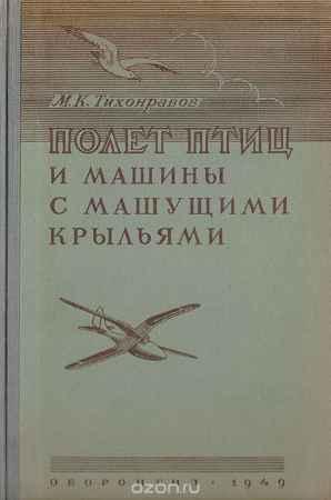 Купить Тихонравов М. К. Полет птиц и машины с машущими крыльями