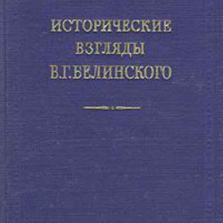 Купить В. Е. Иллерецкий Исторические взгляды В. Г. Белинского