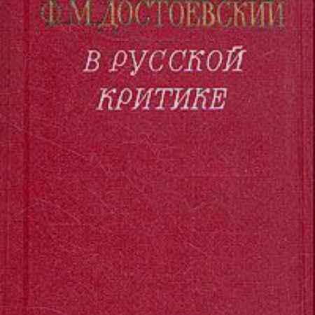 Купить Ф. М. Достоевский в русской критике