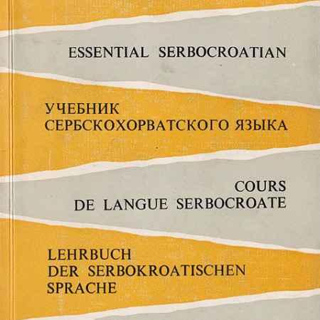 Купить J. Markovic Учебник сербскохорватского языка