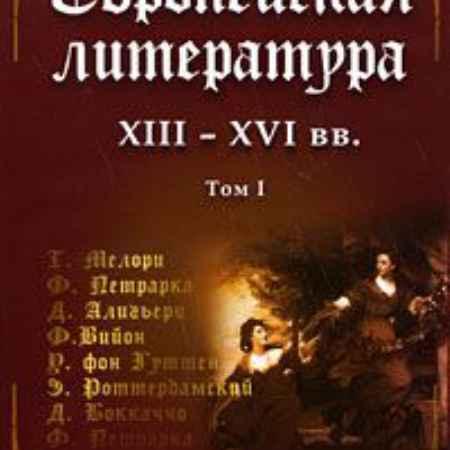 Купить Европейская литература XIII-XVI вв. Том I