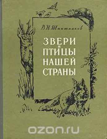 Купить В. Н. Шнитников Звери и птицы нашей страны