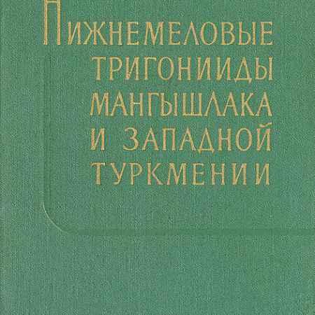 Купить А. А. Савельев Нижнемеловые тригонииды Мангышлака и Западной Туркмении