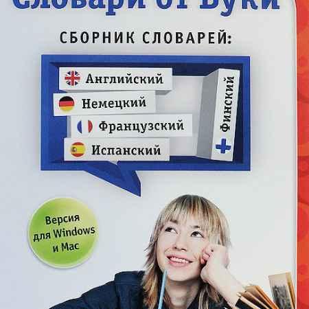 Купить Сборник словарей: английский, немецкий, французский, испанский, финский