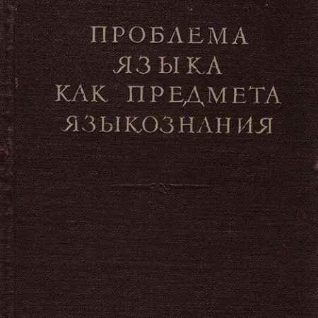 Купить Чикобава А. С. Проблема языка как предмета языкознания. На материале зарубежного языкознания