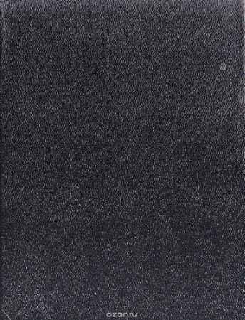 Купить Н. Н. Фирсов Герои 14-го декабря. Популярный очерк: Социально-психологическая характеристика
