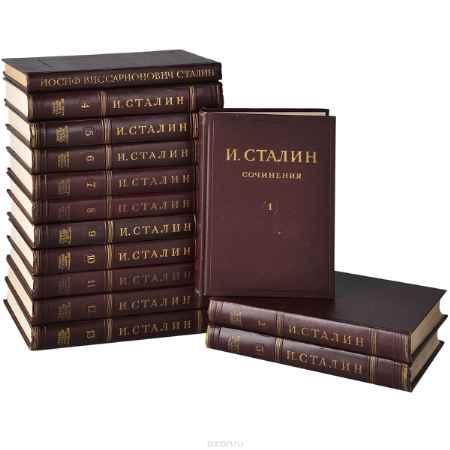 Купить И. Сталин И. Сталин. Собрание сочинений в 13 томах. Краткая биография (комплект из 14 книг)