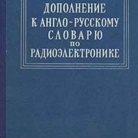 Купить Дополнение к англо-русскому словарю по радиоэлектронике