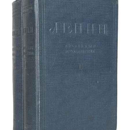 Купить В.И. Ленин В. И. Ленин. Избранные произведения (комплект из 2 книг)