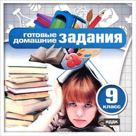 Купить Готовые домашние задания для 9-го класса