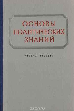 Купить Основы политических знаний. Учебное пособие