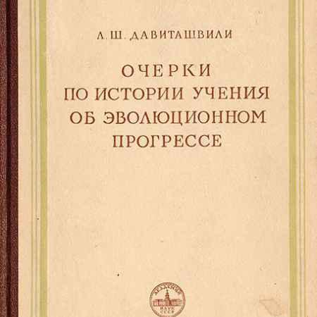 Купить Давиташвили Л. Ш. Очерки по истории учения об эволюционном прогрессе